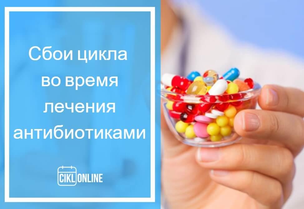 может ли от антибиотиков быть задержка месячных