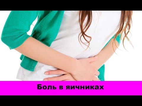 Болят яичники при месячных