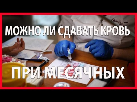 Можно ли сдавать кровь во время месячных
