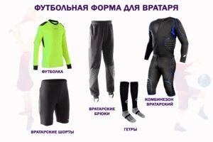 Футбольная форма вратаря