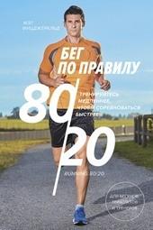 Мэт Фицджеральд: Бег по правилу 80/20. Тренируйтесь медленнее, чтобы соревноваться быстрее