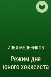«Режим дня юного хоккеиста» Илья Мельников