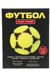 «Футбол. Книга-тренер» УсольцеваО.