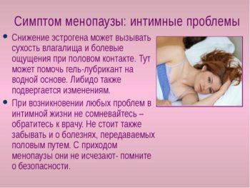 Интимные проблемы во время климакса