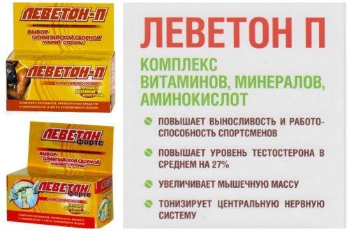 комплекс витаминов, минералов, аминокислот
