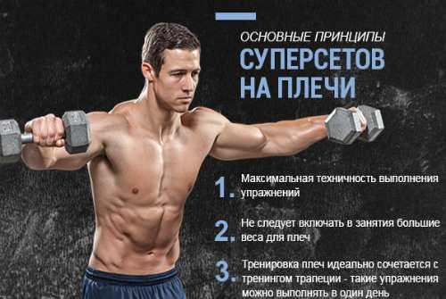 принципы нагрузок на плечи