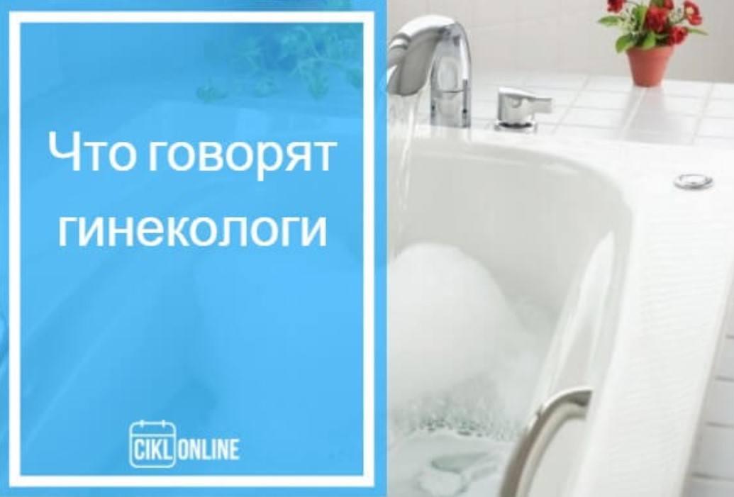 можно ли при месячных лежать в ванной