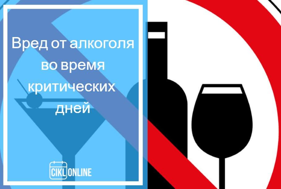 алкоголь и месячные