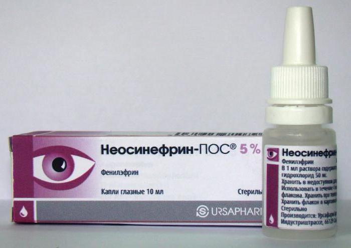 Глазные капли с с фенилэфрином