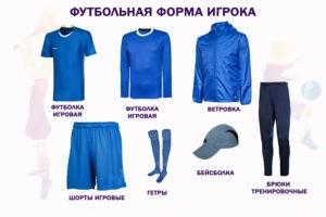 Форма для футбола