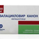 Таблетированные препараты на основе Валацикловира