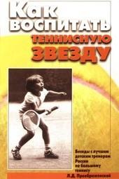 Преображенская, Баширова: Как воспитать теннисную звезду