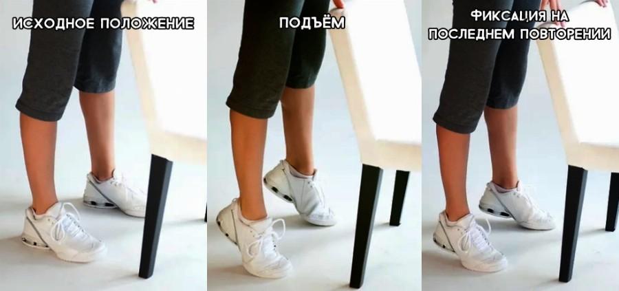 Техника подъёмов на носки