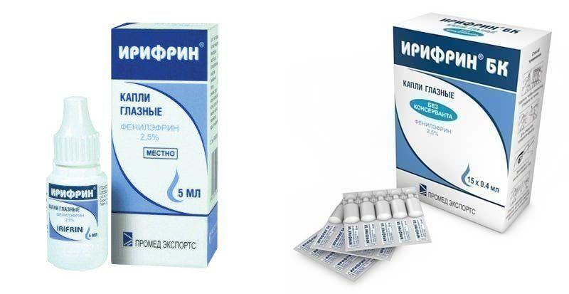 лекарство ирифрин