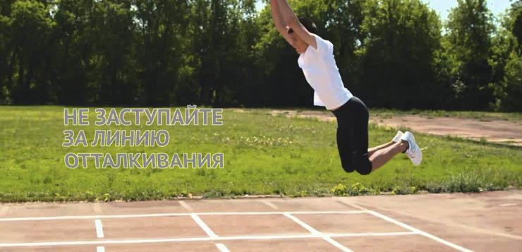Как выполнять: прыжок в длину с места толчком двумя ногами