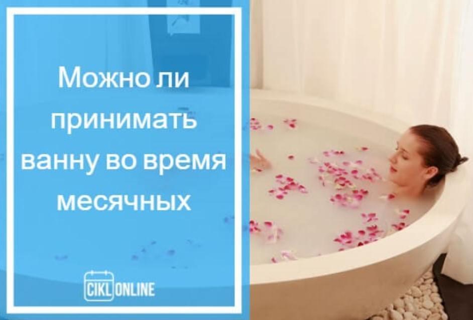 можно ли принимать ванну
