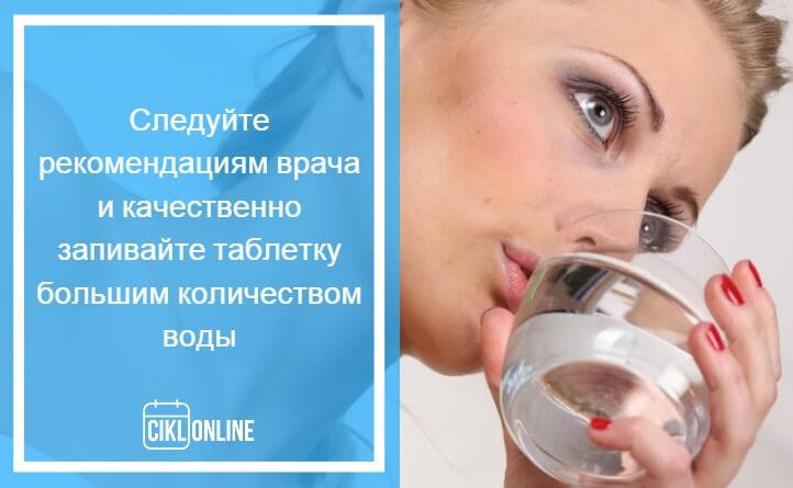 флюкостат при месячных можно пить