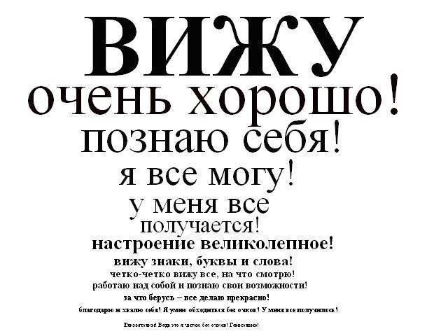 Норбековская таблица для проверки зрения.