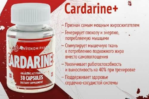 эффекты кардарина