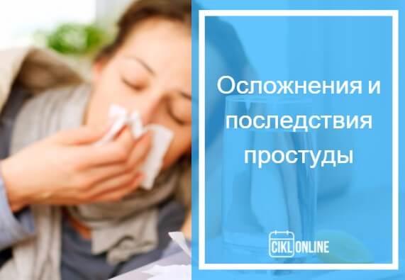 задержка из за простуды