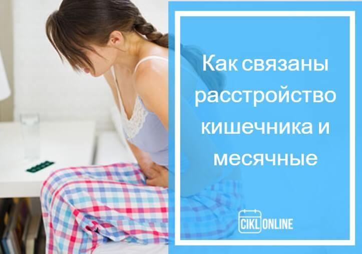 почему при месячных болит желудок и кишечник