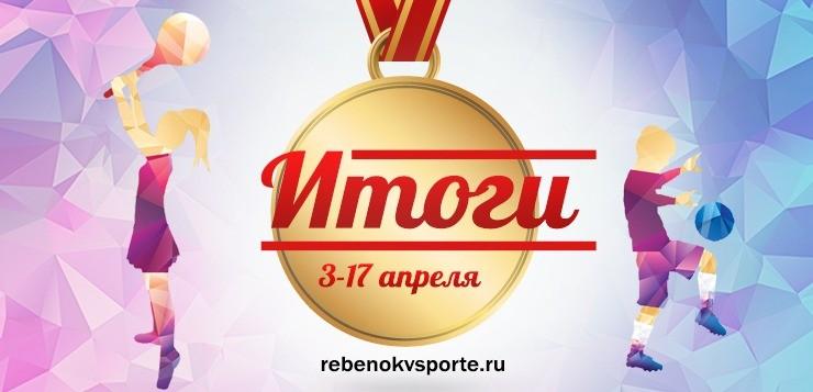 Итоги конкурса в группе «Ребенок в спорте» (вконтакте)
