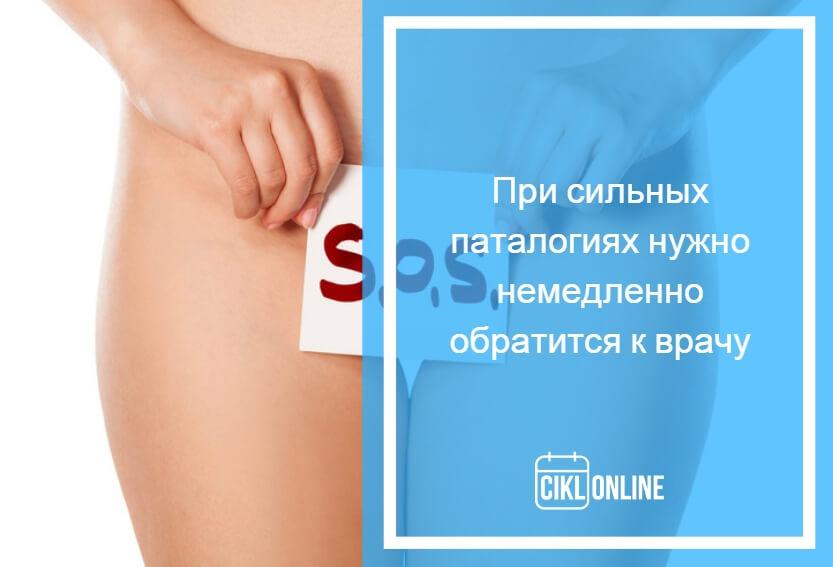 обильные месячные со сгустками крови причины