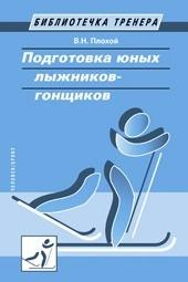 Плохой Валентин Николаевич: Подготовка юных лыжников-гонщиков иееособенности вбиатлоне, двоеборье ироллерах