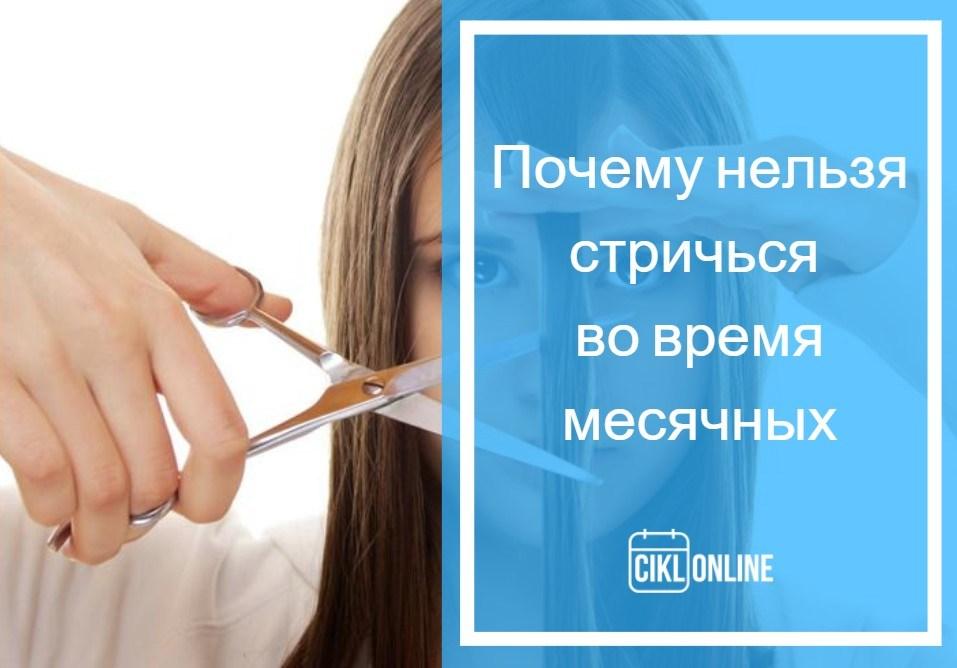 можно ли подстригаться во время месячных