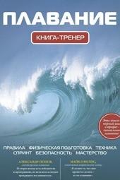 Иван Нечунаев: Плавание. Книга-тренер