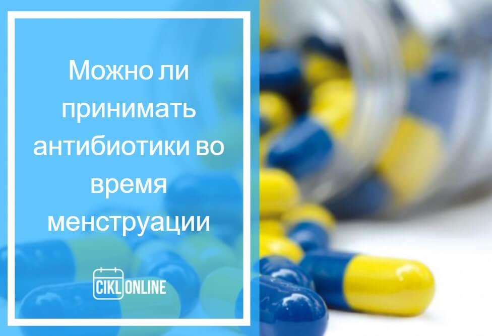 из за антибиотиков может быть задержка месячных