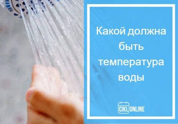 почему во время месячных нельзя принимать ванну