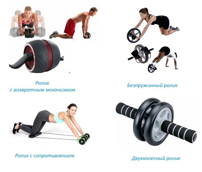 Разновидности гимнастических роликов