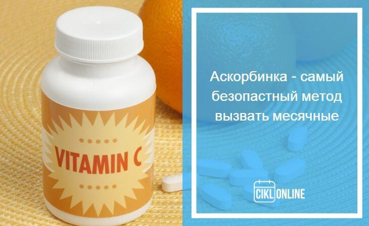 таблетки вызвать месячные