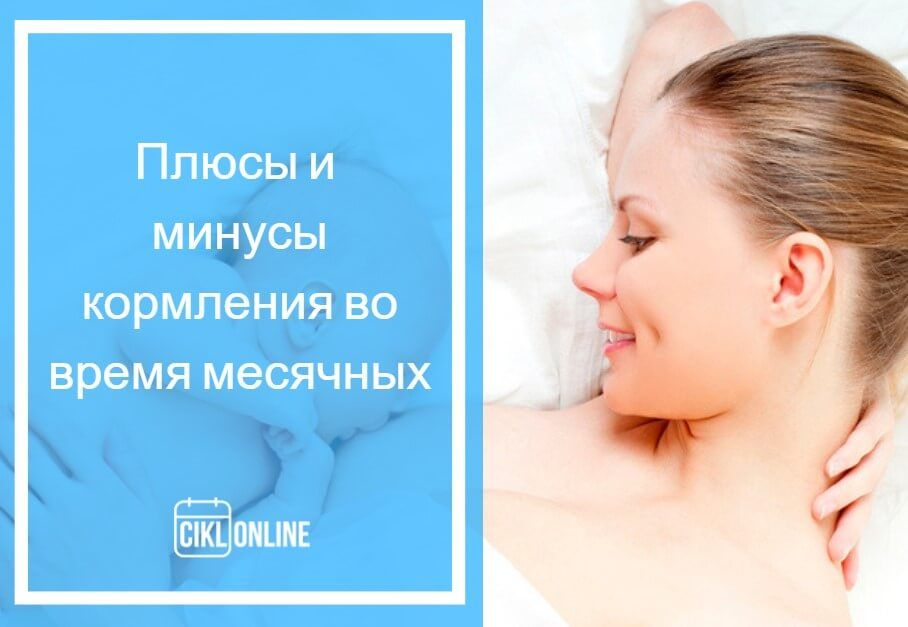 кормление грудью и месячные