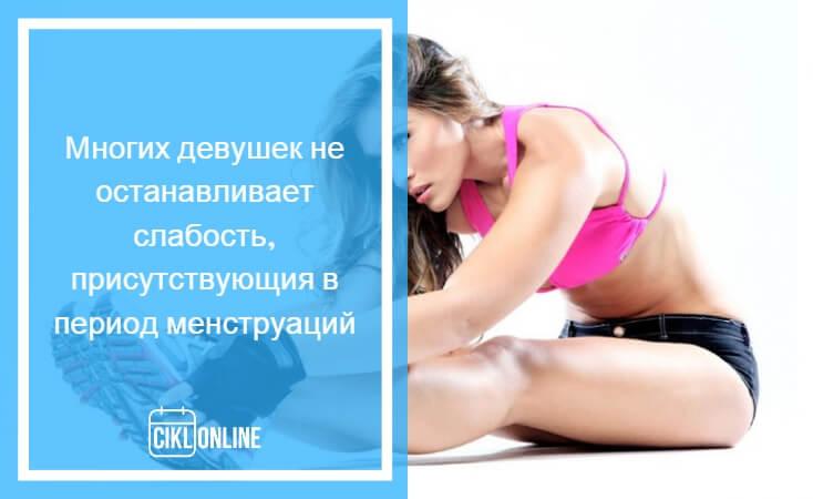 можно ли заниматься фитнесом при месячных