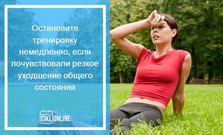 можно ли заниматься фитнесом во время месячных в