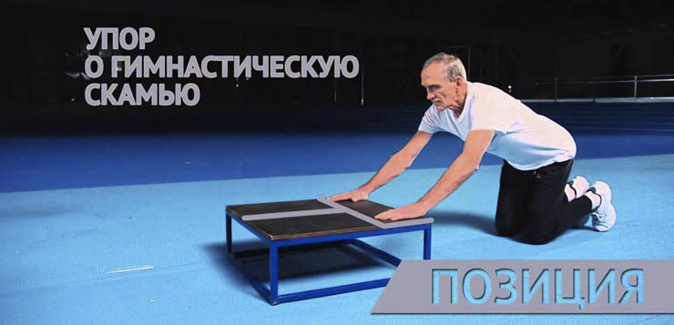 Как выполнять: сгибание и разгибание рук в упоре о гимнастическую скамью