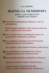 Формула чемпиона. Книга для родителей (теннис инетолько). А.А. Козенко